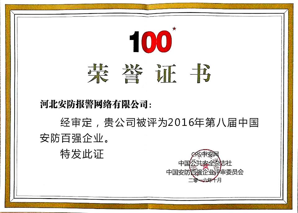 第八届中国安防百强 证书.jpg