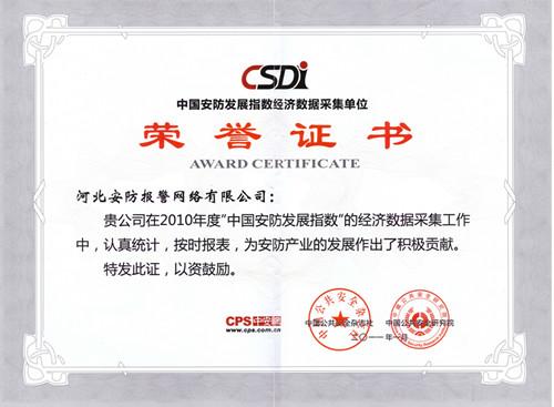 中国安防发展指数经济数据采集单位,荣誉证书.jpg